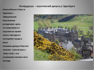 Холирудхаус – королевский дворец в Эдинбурге Holyroodhouse Palace в Эдинбурге