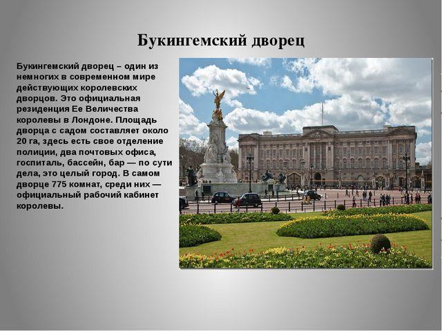 Букингемский дворец Букингемский дворец – один из немногих в современном мире...