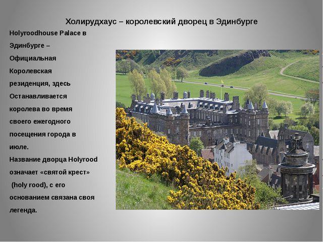 Холирудхаус – королевский дворец в Эдинбурге Holyroodhouse Palace в Эдинбурге...