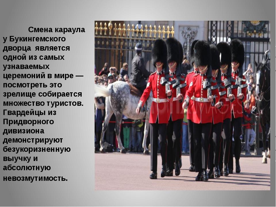 Смена караула у Букингемского дворца является одной из самых узнаваемых цере...