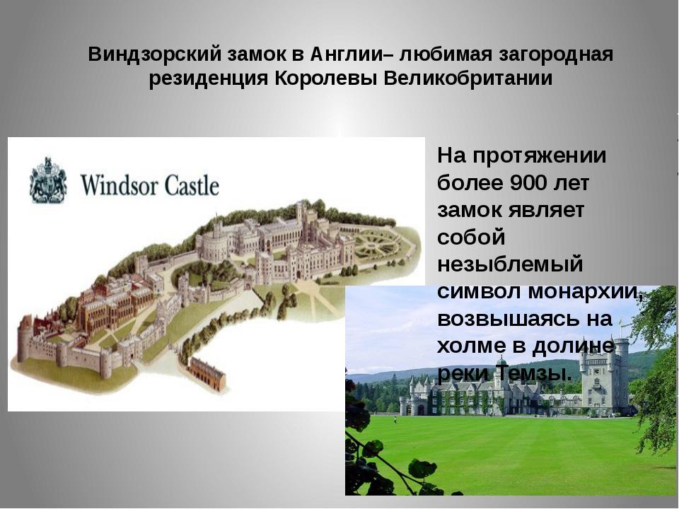 Виндзорский замок в Англии– любимая загородная резиденция Королевы Великобрит...