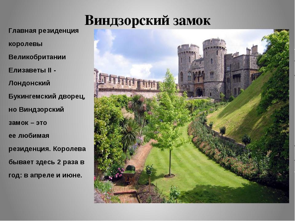 Виндзорский замок Главная резиденция королевы Великобритании Елизаветы II - Л...