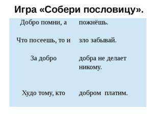 Игра «Собери пословицу». Добро помни, а пожнёшь. Что посеешь, то и зло забыва