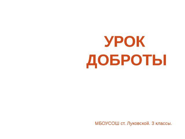 УРОК ДОБРОТЫ МБОУСОШ ст. Луковской. 3 классы.