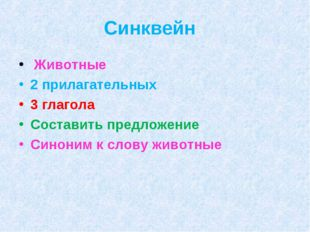 Синквейн Животные 2 прилагательных 3 глагола Составить предложение Синоним к