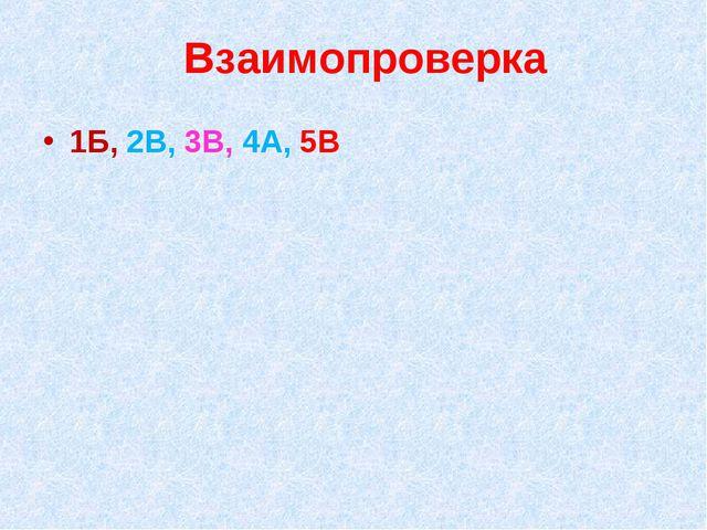 Взаимопроверка 1Б, 2В, 3В, 4А, 5В