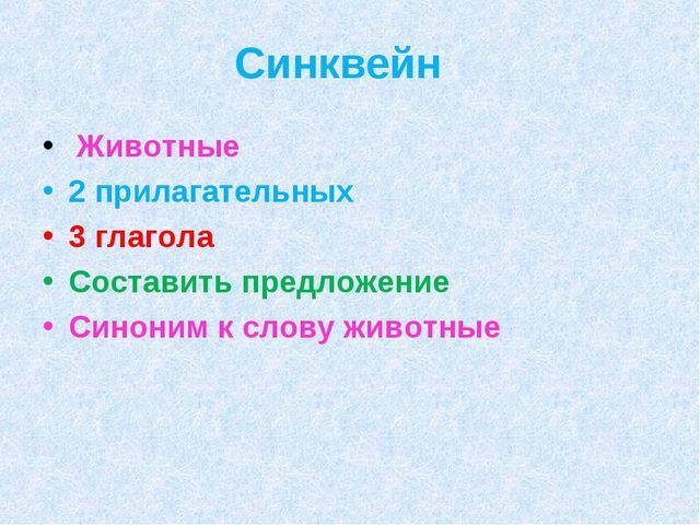 Синквейн Животные 2 прилагательных 3 глагола Составить предложение Синоним к...