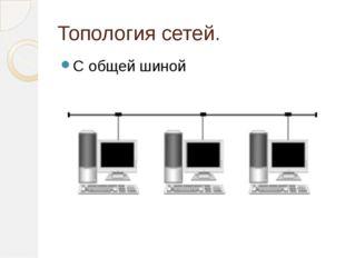Топология сетей. С общей шиной