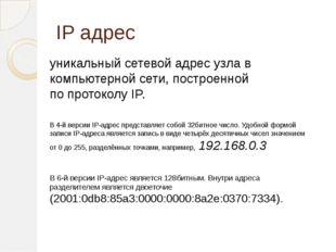 IP адрес уникальныйсетевой адрес узла в компьютерной сети, построенной попр
