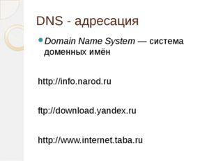 DNS - адресация Domain Name System— система доменных имён http://info.narod.