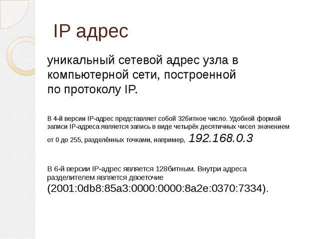 IP адрес уникальныйсетевой адрес узла в компьютерной сети, построенной попр...