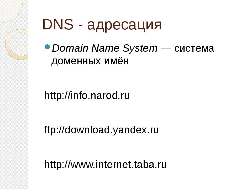 DNS - адресация Domain Name System— система доменных имён http://info.narod....