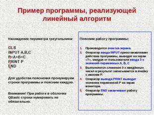 Пример программы, реализующей линейный алгоритм Нахождение периметра треуголь