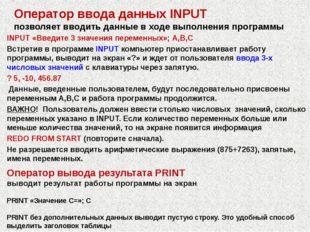 Оператор ввода данных INPUT позволяет вводить данные в ходе выполнения програ