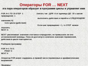 Операторы FOR … NEXT эта пара операторов образует в программе циклы и управля