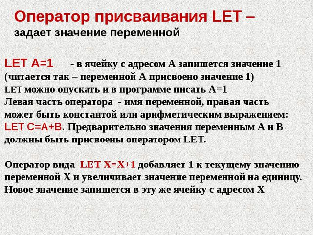 Оператор присваивания LET – задает значение переменной LET А=1 - в ячейку с а...