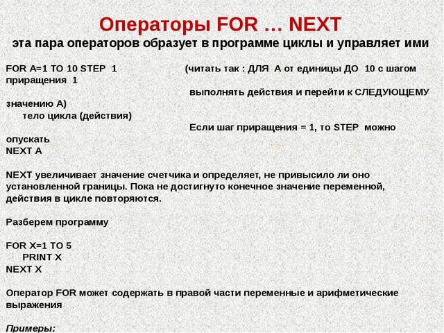 Операторы FOR … NEXT эта пара операторов образует в программе циклы и управля...