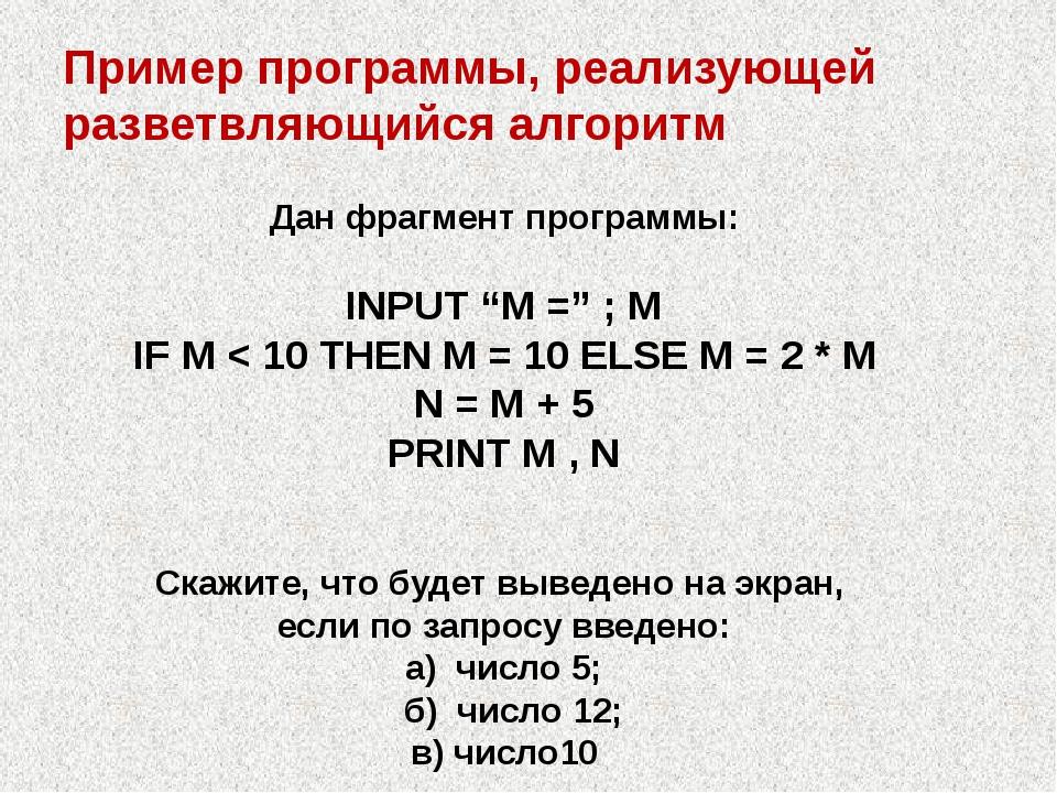 Пример программы, реализующей разветвляющийся алгоритм Дан фрагмент программы...