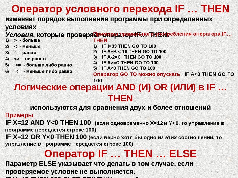 Оператор условного перехода IF … THEN изменяет порядок выполнения программы п...