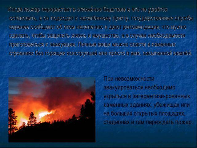 Когда пожар перерастает в стихийное бедствие и его не удаётся остановить, а...