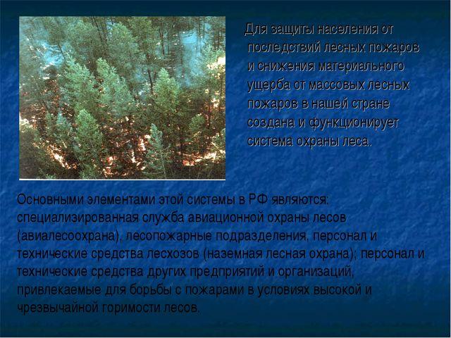 Для защиты населения от последствий лесных пожаров и снижения материального...