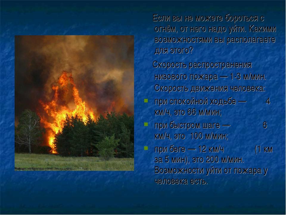 Если вы не можете бороться с огнём, от него надо уйти. Какими возможностями...
