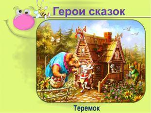 Домик в поле появился, Он в жилище превратился. Для мышей, ежа, синицы Белки,