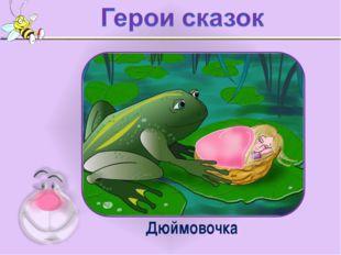 Девочка спит и пока что не знает, Что в этой сказке её ожидает. Жаба под утро