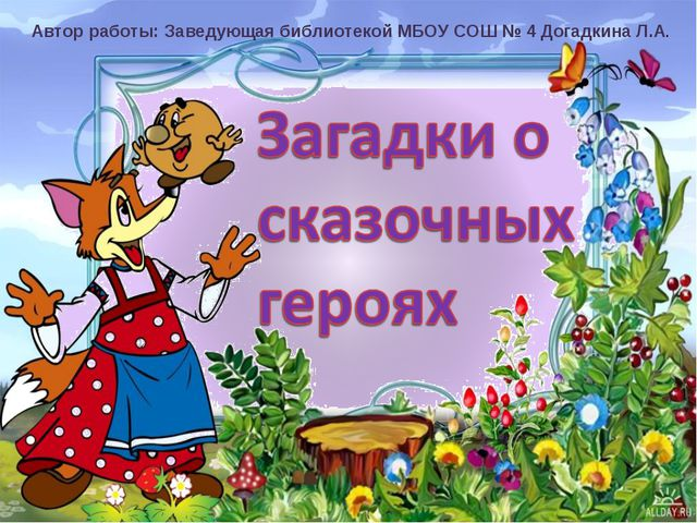 Автор работы: Заведующая библиотекой МБОУ СОШ № 4 Догадкина Л.А.