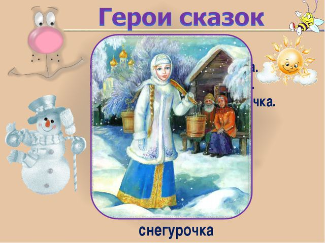 Она, как снег, бела и светла. Она, как снег, боится тепла. Рады солнцу и дети...