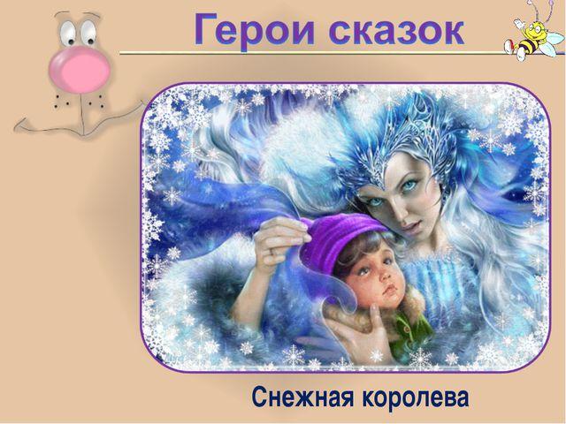 Налетела злая вьюга, Герда потеряла друга. В царство льда умчался Кай. Герда,...