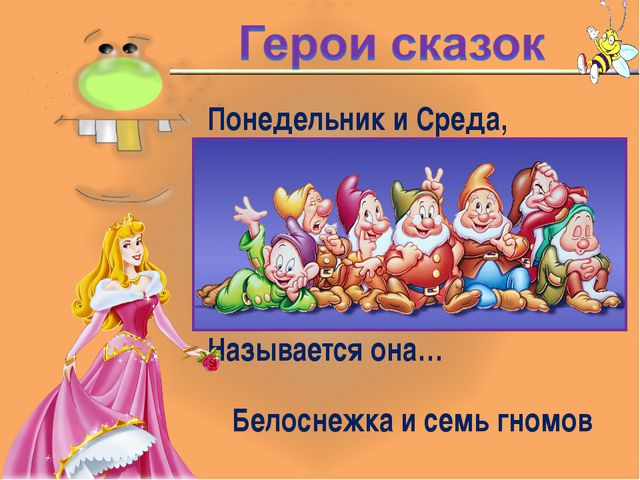Понедельник и Среда, Вторник и Суббота… Гномов этих имена, Верю, помнит кто-т...