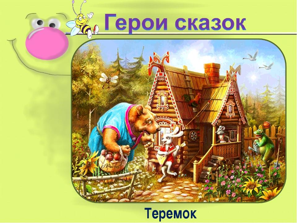 Домик в поле появился, Он в жилище превратился. Для мышей, ежа, синицы Белки,...
