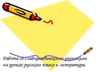 Работа со слабоуспевающими учениками на уроках русского языка и литературы