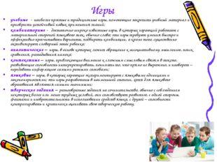 Игры учебные - наиболее простые и традиционные игры, помогающие закрепить уч