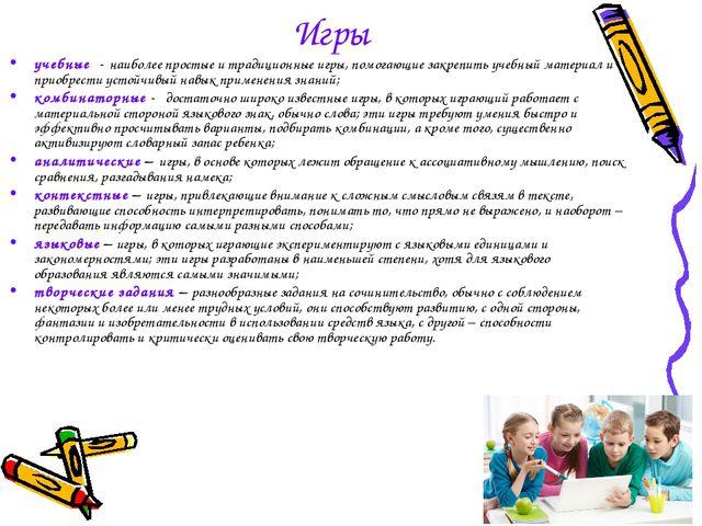 Игры учебные - наиболее простые и традиционные игры, помогающие закрепить уч...