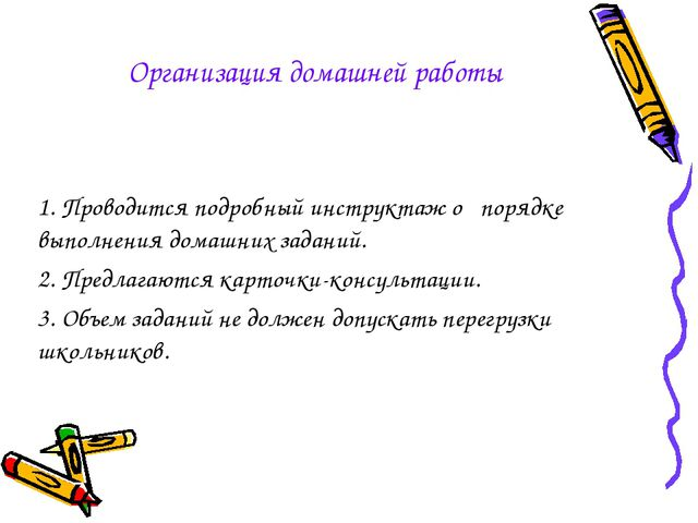 1. Проводится подробный инструктаж о порядке выполнения домашних заданий. 2....