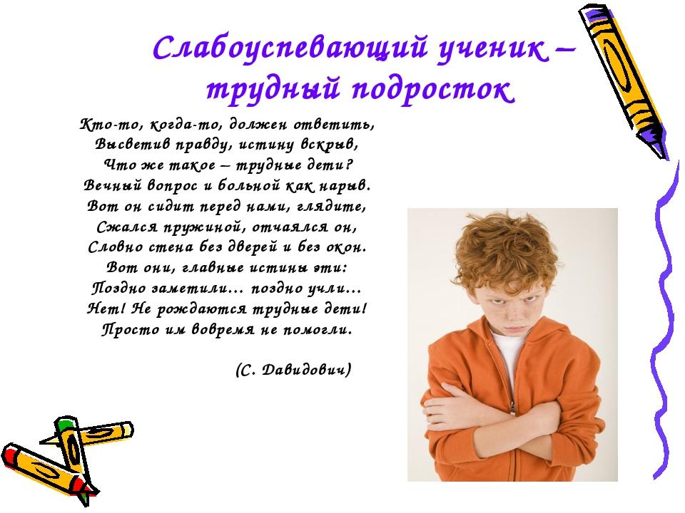 Слабоуспевающий ученик – трудный подросток Кто-то, когда-то, должен ответить...