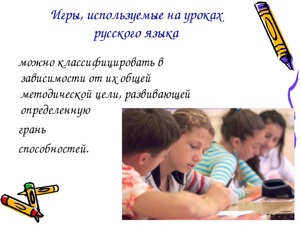 Игры, используемые на уроках русского языка можно классифицировать в зависимо...