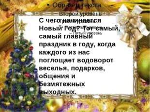 С чего начинается Новый Год? Тот самый, самый главный праздник в году, когда