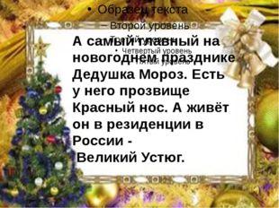 А самый главный на новогоднем празднике Дедушка Мороз. Есть у него прозвище