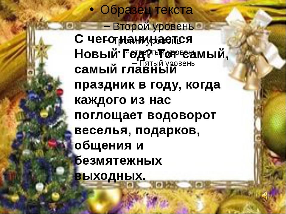 С чего начинается Новый Год? Тот самый, самый главный праздник в году, когда...