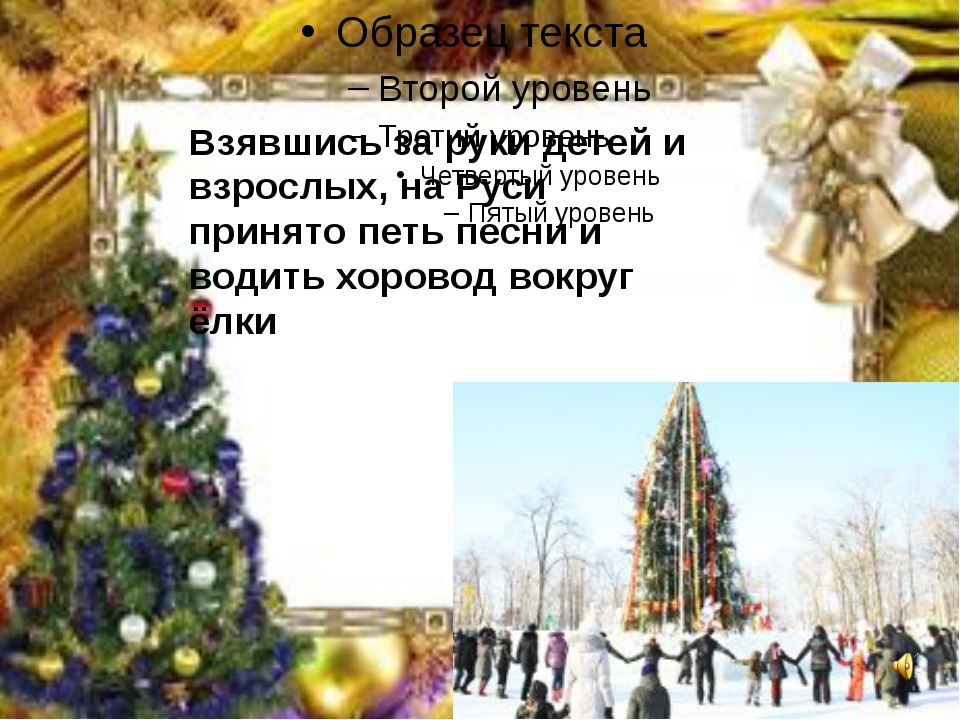 Взявшись за руки детей и взрослых, на Руси принято петь песни и водить хоров...
