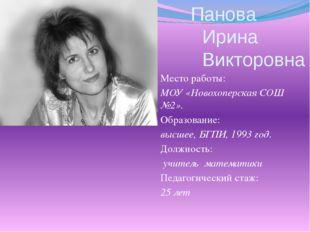Панова Ирина Викторовна Место работы: МОУ «Новохоперская СОШ №2». Образование