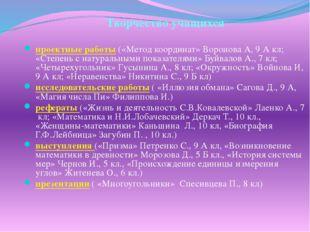 Творчество учащихся проектные работы («Метод координат» Воронова А, 9 А кл; «