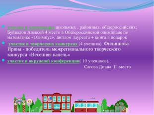 участие в олимпиадах школьных , районных, общероссийских; Буйвалов Алексей 4