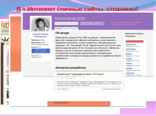 Я + Интернет (личные сайты, страницы)
