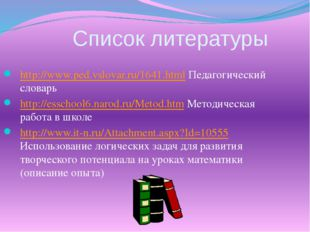 Список литературы http://www.ped.vslovar.ru/1641.html Педагогический словарь