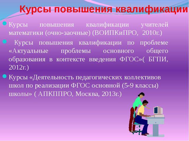 Курсы повышения квалификации Курсы повышения квалификации учителей математики...