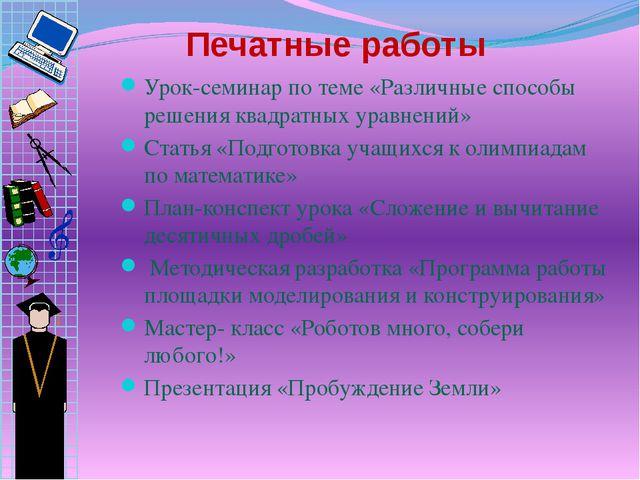 Печатные работы Урок-семинар по теме «Различные способы решения квадратных ур...